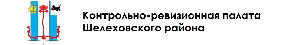 Контрольно-ревизионная палата Шелеховского района